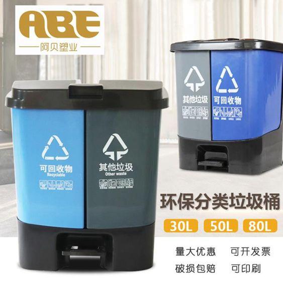 大號塑料腳踏式雙桶分類垃圾桶80可回收20升30L腳踩40戶外50連體  全館免運