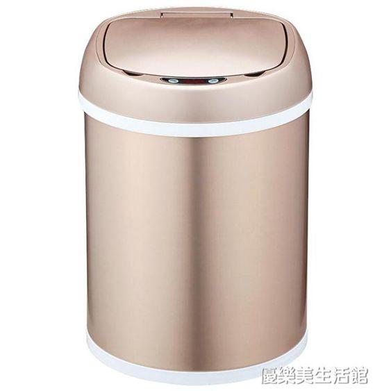 歐本智慧感應垃圾桶電動家用客廳臥室衛生間廚房創意自動換袋有蓋  全館免運