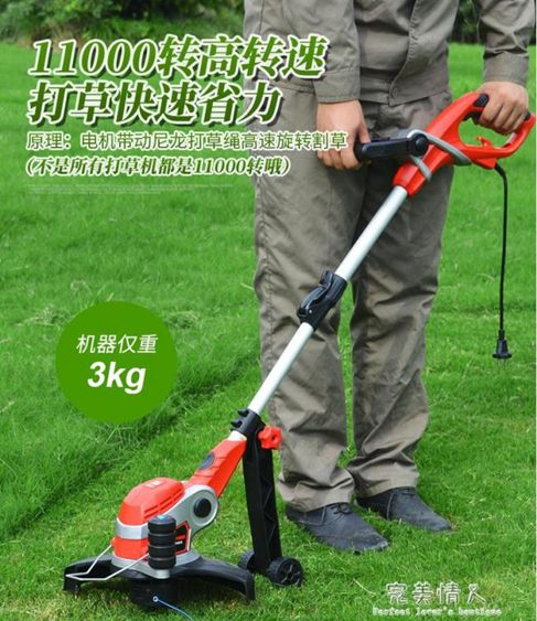 割草機-小型電動割草機家用插電式草坪修剪機打草機剪草除草機除草神器