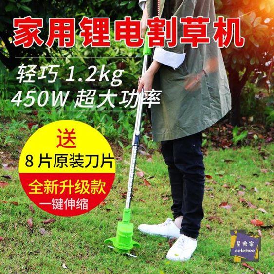 割草機 電動割草機農用家用除草機鋰電便攜園林修剪工具草坪機打草機
