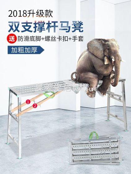折疊梯 曾高折疊多 加厚裝修便攜馬凳刮膩子升降腳手架工程梯子平臺凳