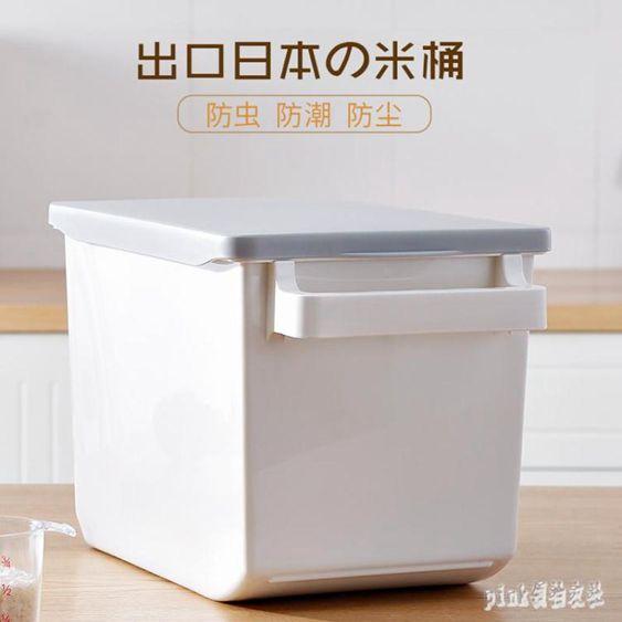 米桶家用20斤裝日式米缸防蟲防潮米盒米箱密封儲米箱桶廚房米面收納箱 PA2700