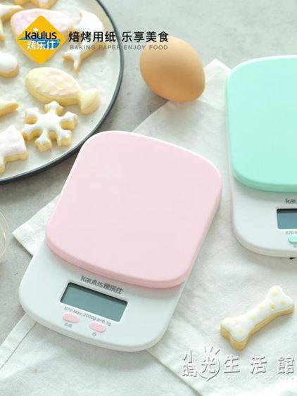 烤樂仕烘焙工具稱重電子稱克廚房秤迷你電子秤烘焙秤食物秤天平秤