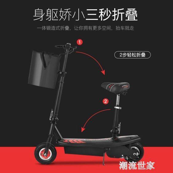 8寸充氣輪電動車成人小型電瓶車踏板車迷你代步車折疊電動滑板車MBS  全館免運