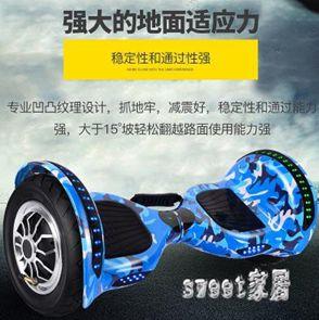 平衡車 智能電動車雙輪兒童小孩代步車成年學生兩輪成人體感自平衡車 df15407  全館免運
