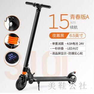 電動滑板車成人折疊代駕兩輪代步車迷你電動車鋰電池電瓶車 CJ4454  聖誕節全館免運