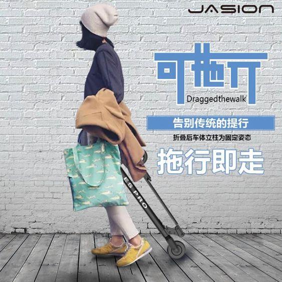 滑板車JASION  電動滑板車成人代步兩輪可折疊迷你鋰電池踏板車代駕車  全館免運