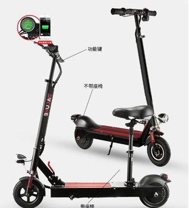 滑板車大陸合代駕鋰電迷你小型電動滑板車電動成人車折疊代步自行車女性  全館免運