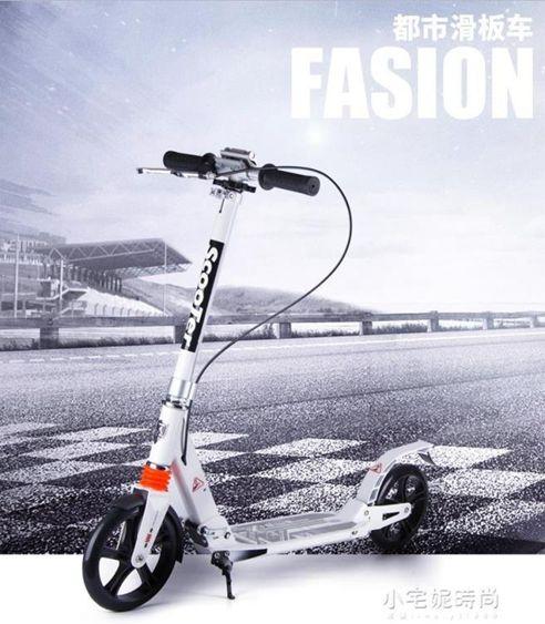 成人滑板車兩輪可折疊二輪城市上班代步工具校園鋁合金大輪代步車  聖誕節全館免運
