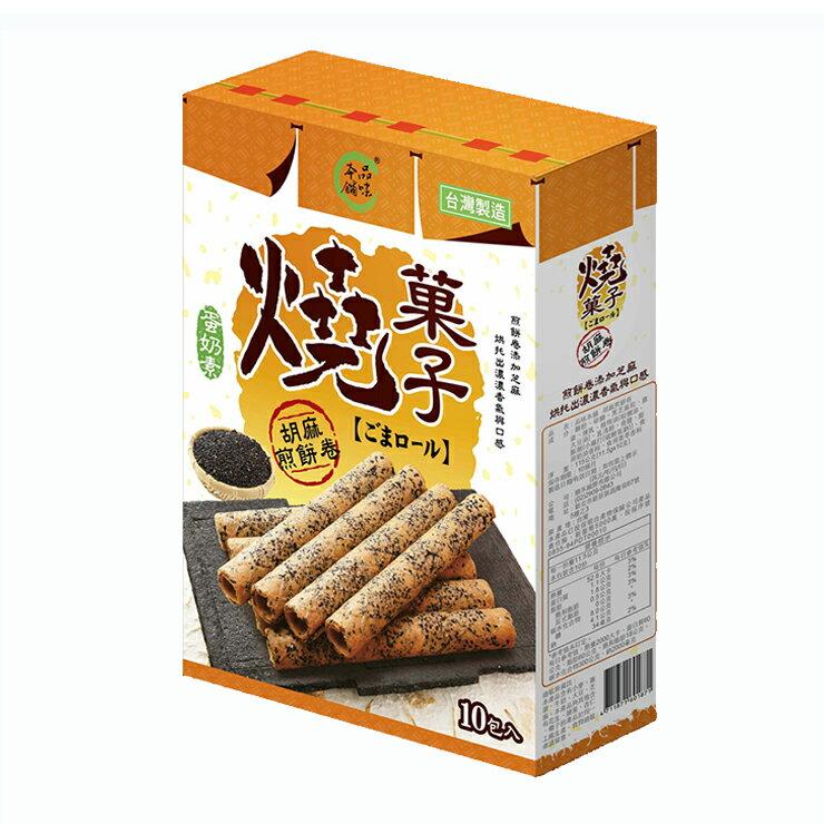 品味本舖 黑芝麻煎餅卷-115g