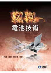 燃料電池技術(06111)