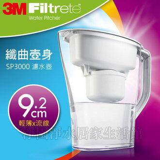 3M SP3000濾水壺(1壺2濾心)《纖曲弧線最適合放置冰箱節省空間》