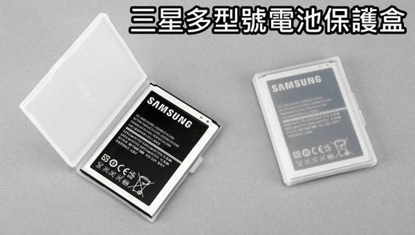 三星 SAMSUNG 電池保護盒 電池防爆盒 電池盒 NOTE3 NOTE4 S3 S4 S5 LG G3 G4