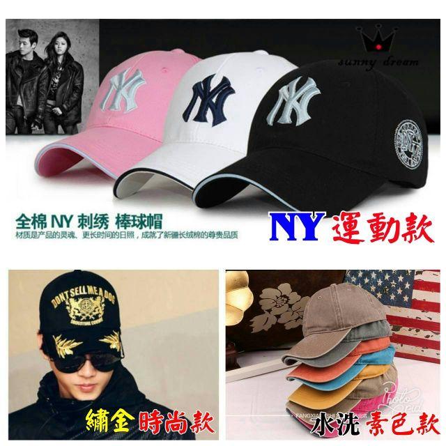 【現貨】 新款紐約 洋基帽 繡金絲帽 水洗帽 棒球帽 鴨舌帽 休閑帽 防曬帽 遮陽帽 男女復古帽