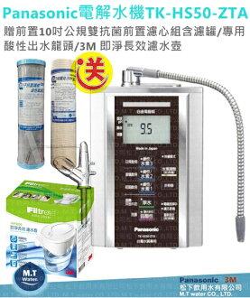 Panasonic電解水機TK-HS50-ZTA松下公司貨贈前置10吋公規雙抗菌前置濾心組含濾罐/專用酸性出水龍頭/3M 即淨長效濾水壺含專業安裝