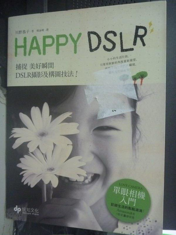 ~書寶 書T2/攝影_YGR~Happy DSLR!捕捉美好瞬間的DSLR攝影_川野恭子