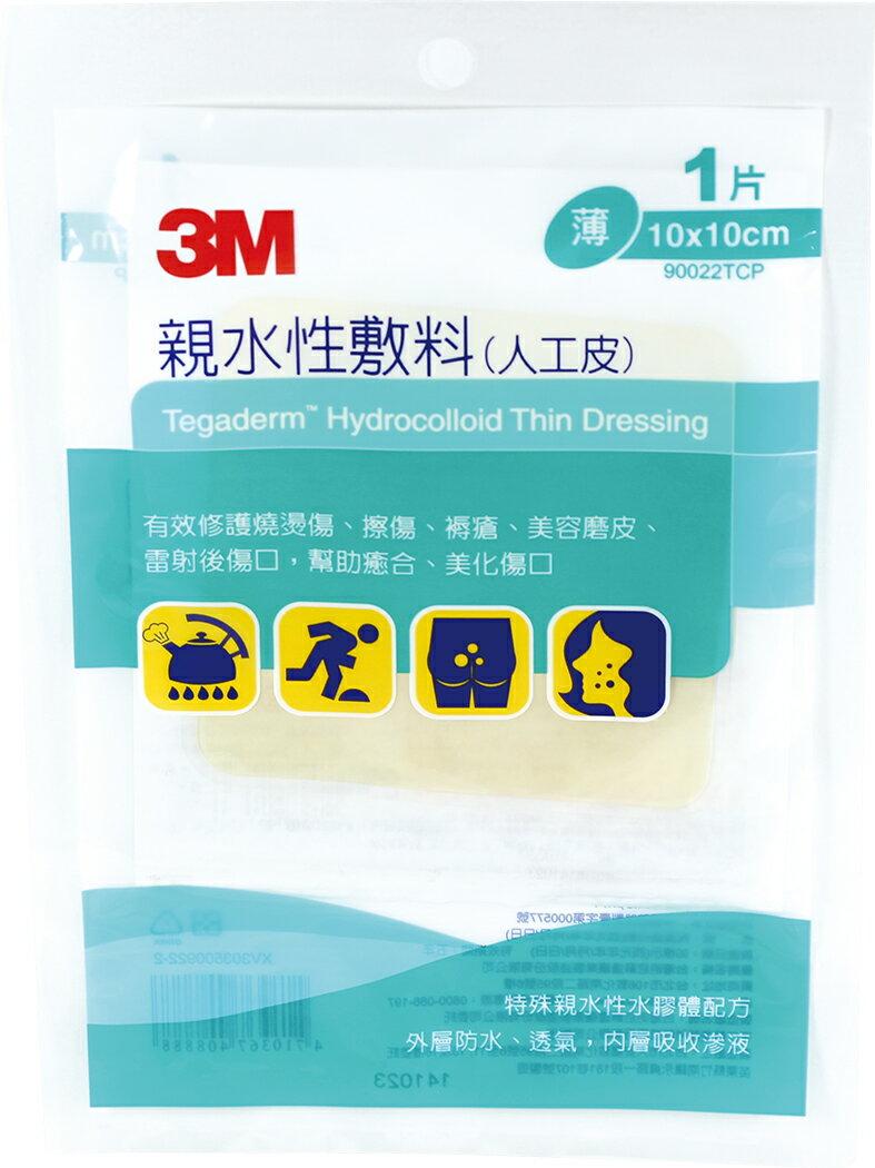<br/><br/>  【醫康生活家】3M 親水性敷料(人工皮 )1入/包<br/><br/>