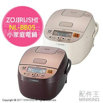 【配件王】日本代購 ZOJIRUSHI 象印 NL-BB05 小家庭電鍋 黑厚釜 3人份 白/咖兩色 勝 NL-BA05