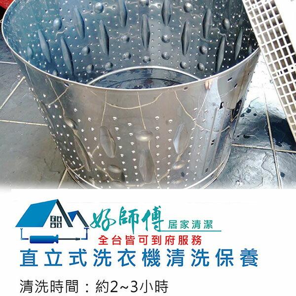 【好師傅】直立式洗衣機清洗A1323-01