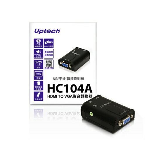 <br/><br/>  UPMOST 登昌恆 HC104A HDMI 轉VGA 訊號轉換器 / 含變壓器<br/><br/>
