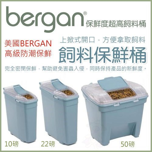 《美國bergan》飼料保鮮桶10lb(S號)大小蓋密封條設計,方便超保鮮