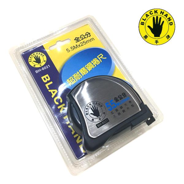 [台灣製]黑手牌超耐磨鋼捲尺不鏽鋼外殼5.5Mx25mm(全公分)BH-8021