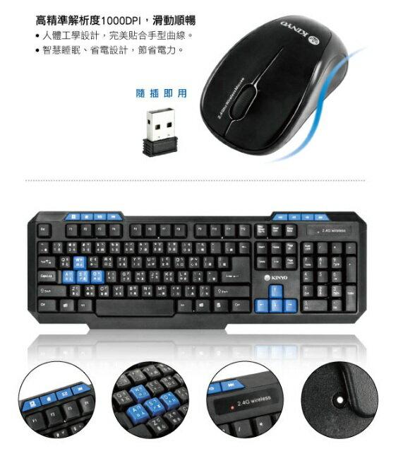 無限鍵盤滑鼠 耐嘉 KINYO GKBM-881 2.4GHz無線鍵盤鍵鼠組 鍵盤 滑鼠 電腦周邊 無線 3