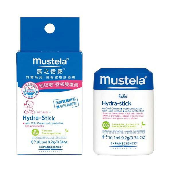 【Mustela 慕之恬廊 】涵孜嫩®唇頰雙護膏 9.2g 0