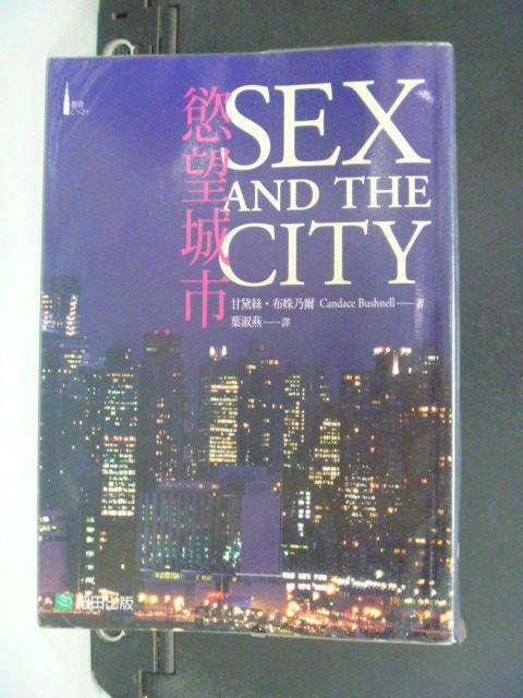 【書寶二手書T9/一般小說_GSN】慾望城市 Sex and the City_甘黛絲布