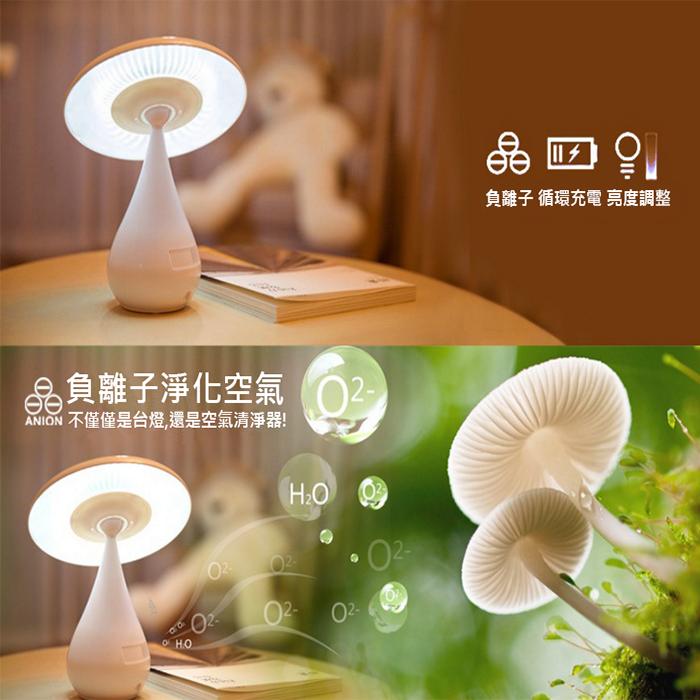 蘑菇淨化檯燈 空氣淨化 消除煙味 除甲醛 小夜燈 床頭燈 空氣清淨機