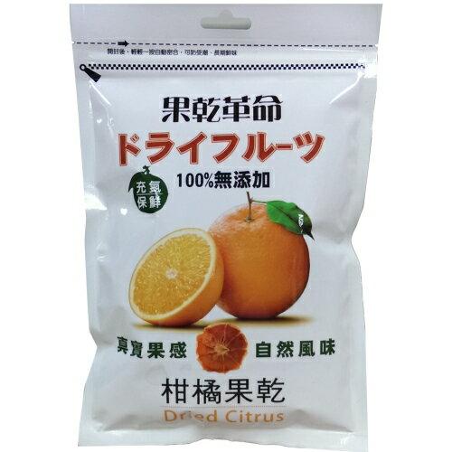 柑橘果乾 ~超涮嘴的純天然零食,清爽無負擔,讓您愈吃愈健康
