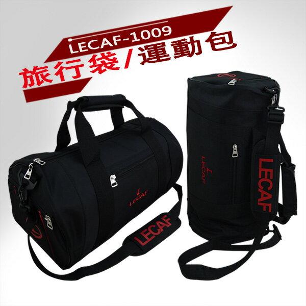 【加賀皮件】 LECAF 手提/側背/斜背 運動包/旅行袋 1009