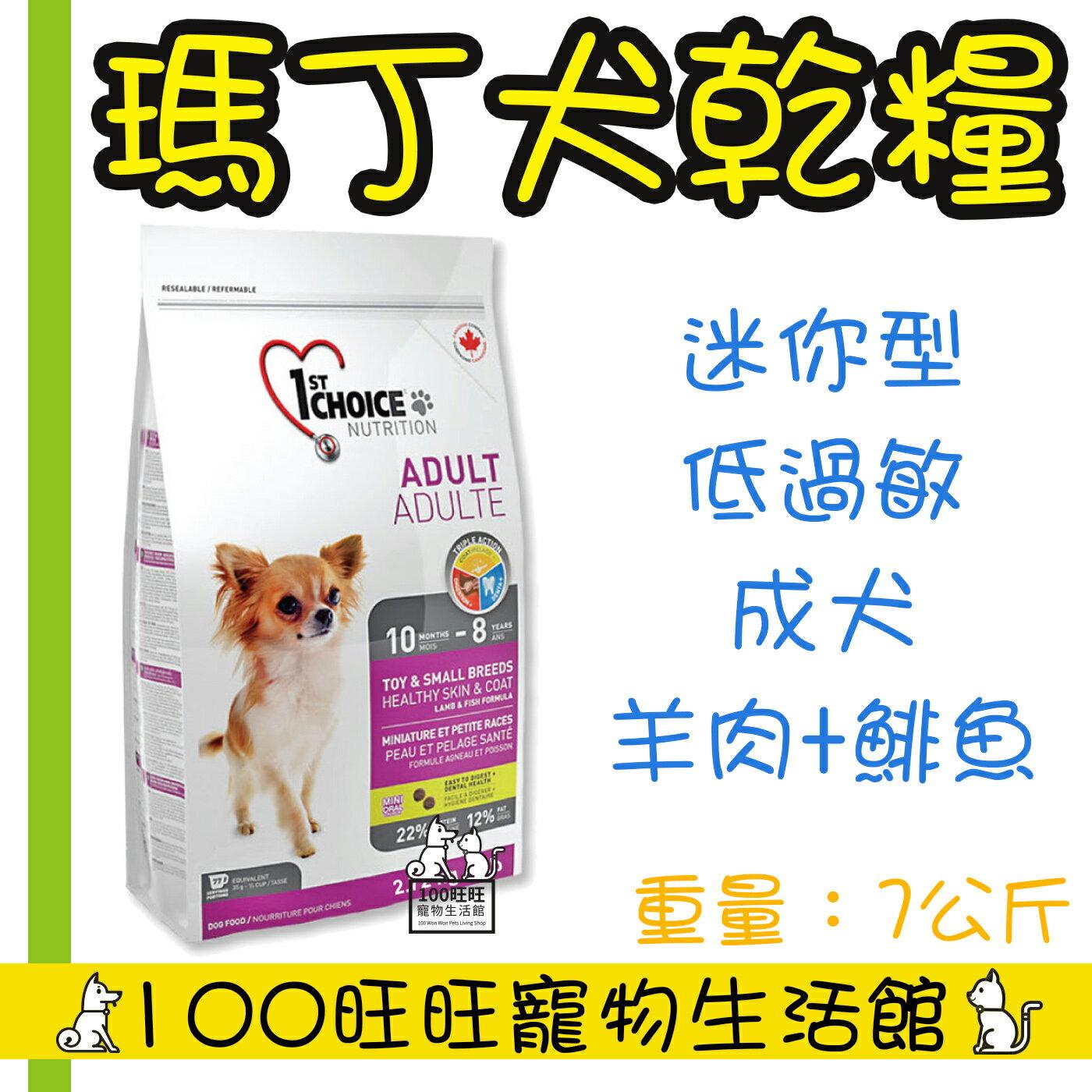 瑪丁 第一優鮮 迷你型低過敏配方 成犬 羊肉配方 羊肉+鯡魚 7KG 小顆粒 狗飼料 狗乾糧