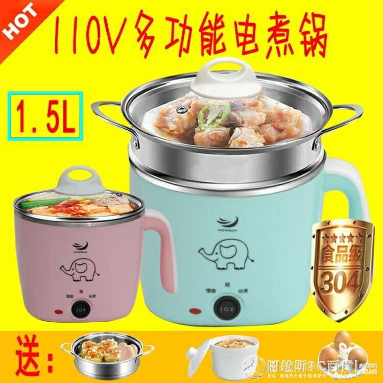 電子鍋 110v電煮鍋 1.5L大電燉盅 電熱水壺 電火鍋 電飯煲 麻吉好貨