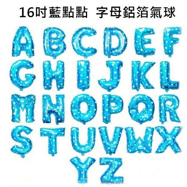 16吋 英文 A-Z 鋁箔氣球(藍點點) 字母空飄 生日派對 DIY組合 任意搭配 姓名氣球【塔克】