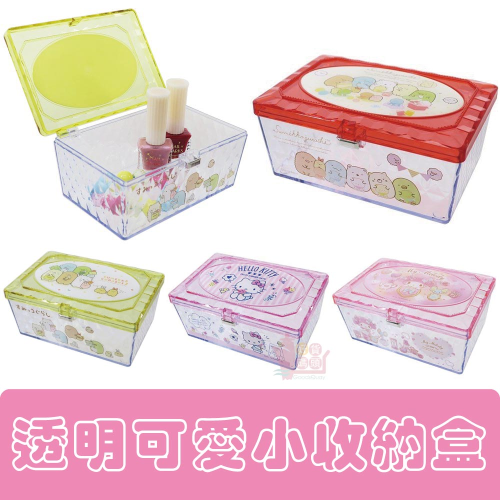 透明小物收納盒 飾品盒 桌上文具收納 角落生物 三麗鷗