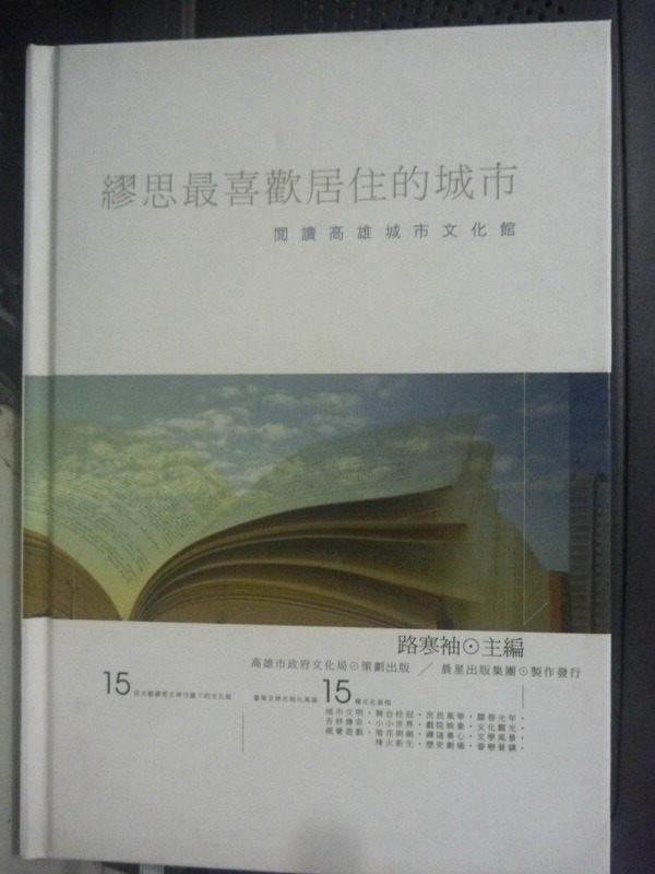 【書寶二手書T4/地理_LJQ】繆思最喜歡居住的城市_高雄市政府文化局