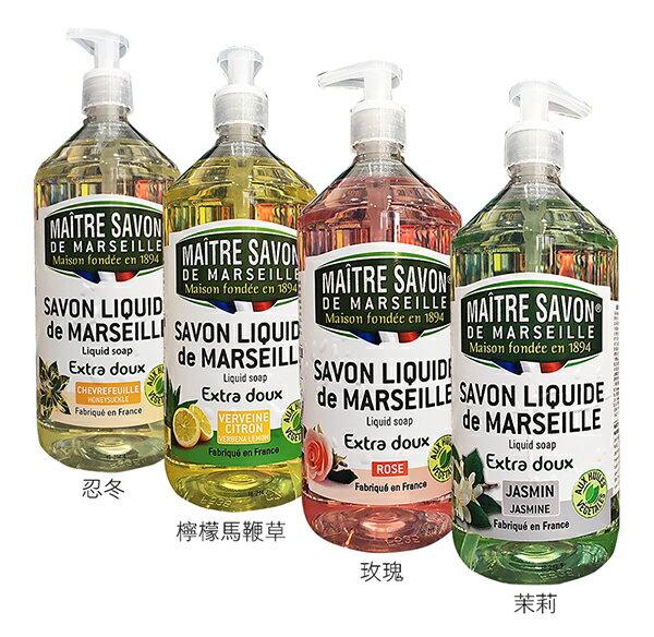 MAITRE SAVON 法國玫翠思 馬賽液體皂(沐浴)1L,共4款可選。