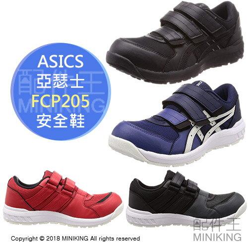 現貨 黑色 ASICS 亞瑟士 FCP205 CP205 安全鞋 工作鞋 作業鞋 塑鋼鞋 鋼頭鞋 男鞋 女鞋