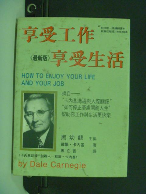 【書寶二手書T1/財經企管_GMS】享受工作,享受生活_卡內基