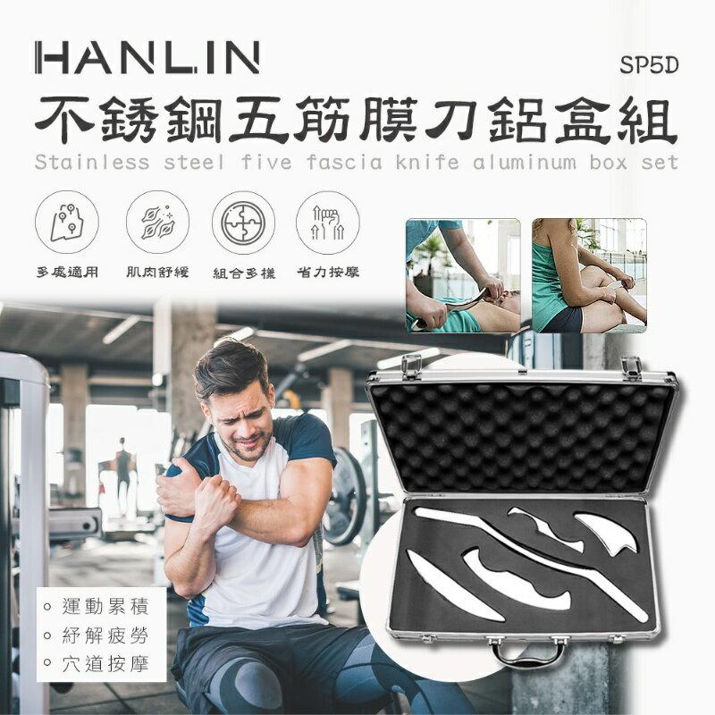 HANLIN-SP5D 不銹鋼五筋膜刀鋁盒組【風雅小舖】