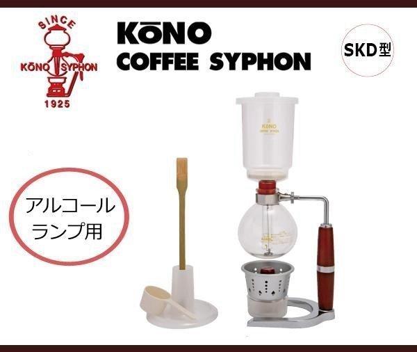 『可刷卡、超商免運』日本原裝 KONO SKD型原木手把 3人用 SK-3G (TCA-3) 虹吸壺 塞風 陶瓷濾器