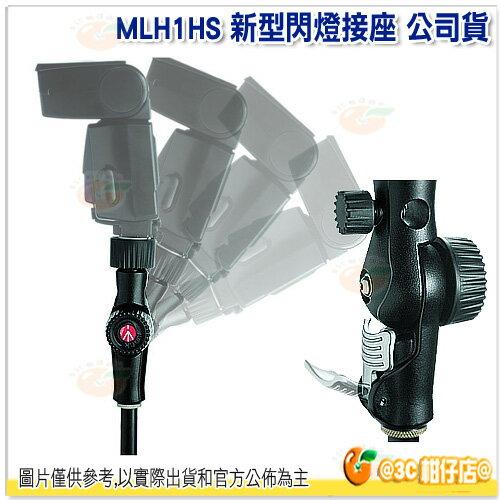 Manfrotto 曼富圖 MLH1HS 正成公司貨 新型閃燈接座 傘座關節 026新款 可搭配5001B及他牌燈腳