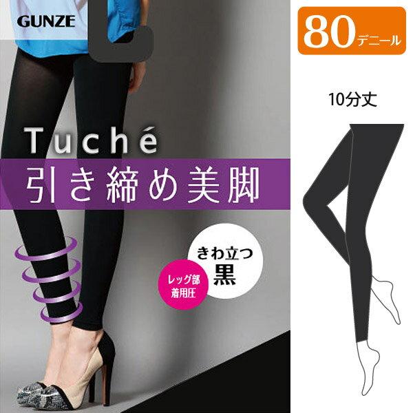 日本製 GUNZE 郡是 Tuche 發熱美腿內搭褲 黑色 全長 10分丈 M/L