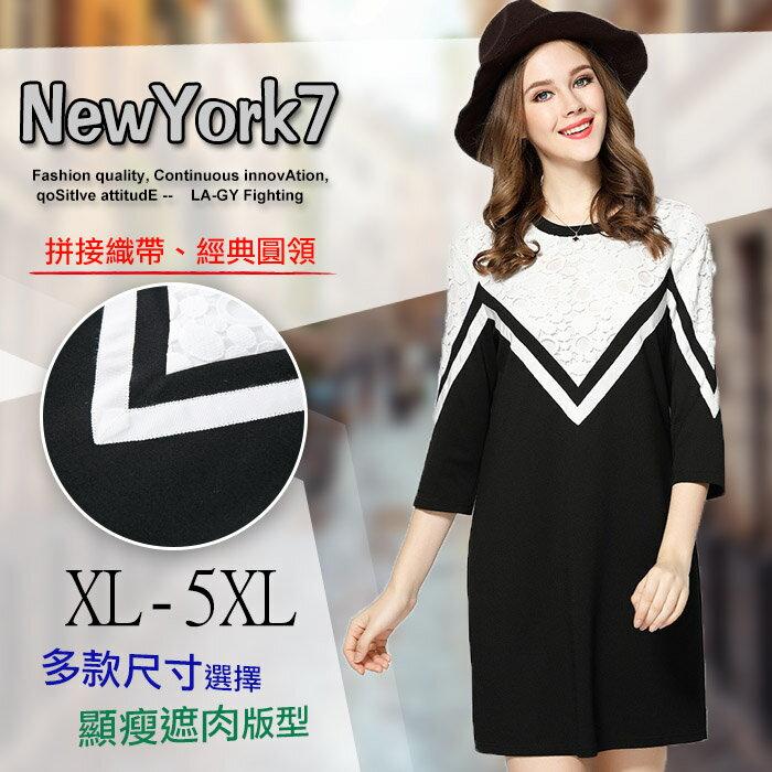 大 顯瘦黑白相間圓領蕾絲七分袖洋裝XL^~5XL~紐約七號~A2~662