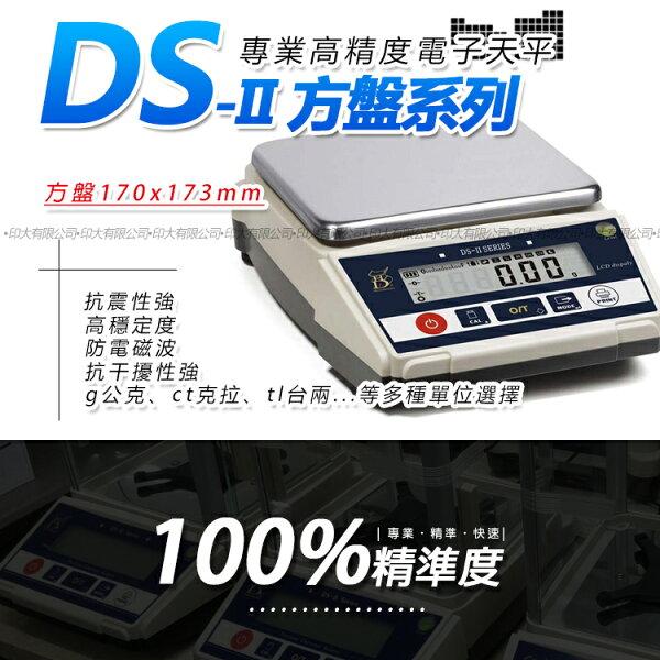 電子秤專賣店:DS-II系列專業精密電子天平【方盤】