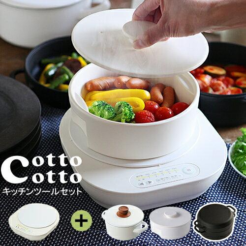 日本ecomo cotto cotto  /  無印風格電磁爐 +鍋子組合。共3款   /  AIM-IH101-SET。日本必買 日本樂天代購(17380) /  件件含運 0