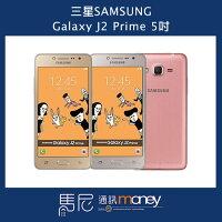 Samsung 三星到(+贈玻璃貼+TPU)三星 SAMSUNG Galaxy J2 Prime G532/5吋/省電模式【馬尼行動通訊】