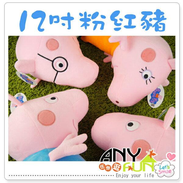 任你逛☆12吋粉紅豬小妹 佩佩豬家族 玩偶 可愛娃娃 擺飾 玩具 禮物 生日anyfun【U5063】
