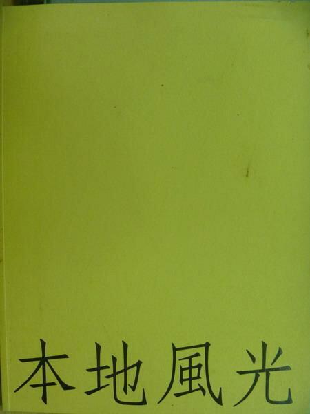 ~書寶 書T7/收藏_YCB~本地風光_青春嶺~藝術新星 2000~2009